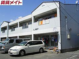 L・WEST[1階]の外観