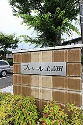 プレジール上吉田 E棟[2階]の外観