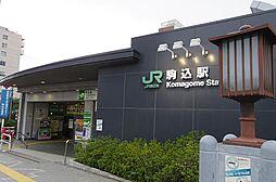 駒込駅(1、200m)