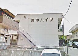 高砂ハイツA[2階]の外観