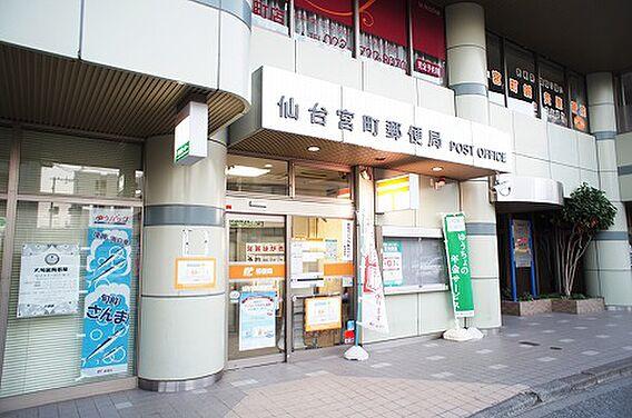 仙台宮町郵便局...