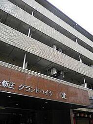 上新庄グランドハイツ北[5階]の外観