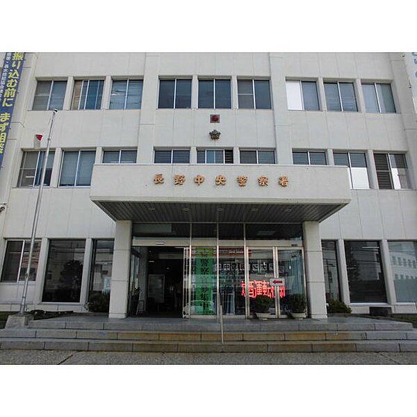 警察署・交番「長野中央警察署まで3289m」