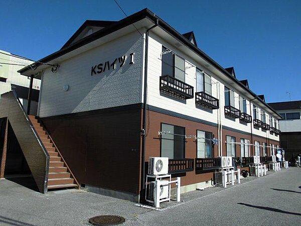 KSハイツI[2階]の外観