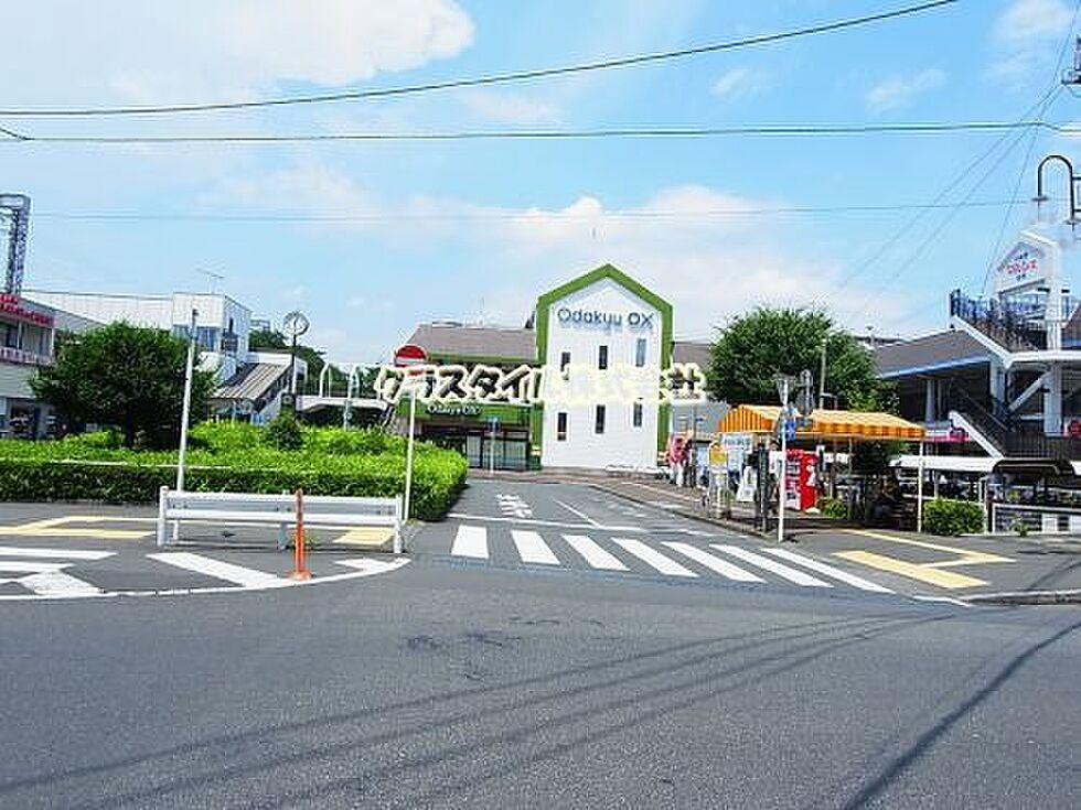 周辺(スーパーOdakyu OX 座間店まで1300m)