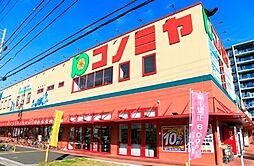 コノミヤ砂田橋店まで640m 営業時間9:00〜22:00 徒歩8分
