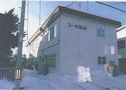 帯広コーポ信成[102 105 202号室]の外観