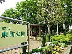周辺環境:東町公園