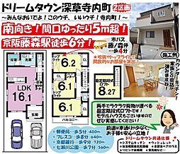 藤森駅 2,999万円