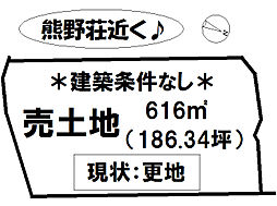 八雲町熊野 売土地