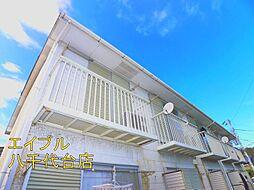 京成臼井駅 2.8万円