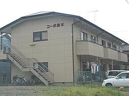 コーポ鈴木[101号室]の外観