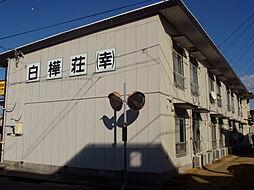 白樺荘[2階]の外観