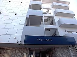 シャトーみずほ[4階]の外観