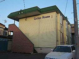 コットンハウス3[2階]の外観