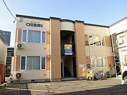 メゾン・ド CHIBIRU[1階]の外観