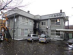 コーポみやび[2階]の外観