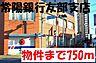 周辺,1LDK,面積50.05m2,賃料5.5万円,JR常磐線 友部駅 徒歩6分,,茨城県笠間市南友部