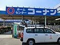 【ホームセンタ...