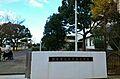 【小学校】日の...